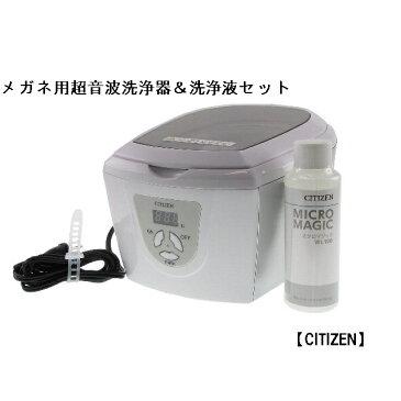 【送料無料】シチズン 超音波洗浄器 SWS510&ミクロマジックWL100洗浄液セット[超音波洗浄器][新着][ メガネクリーナー ]【楽ギフ_包装】