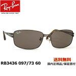 [Ray-Ban レイバン] RB3436 097/73