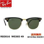 [Ray-Ban レイバン][CLUBMASTER クラブマスター] RB3016 W0365  [サングラス]