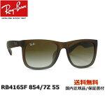 [Ray-Ban レイバン] RB4165F 854/7Z 55 [サングラス]
