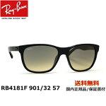 [Ray-Ban レイバン] RB4181F 901/32 57 [サングラス]