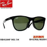 [Ray-Ban レイバン] RB4184F 901 54 [サングラス]