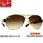 [Ray-Ban レイバン] RB3509 001/13 63 [サングラス]