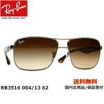 [Ray-Ban レイバン] RB3516 004/13 62 [サングラス]