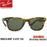 [Ray-Ban レイバン] RB2140F 1157 52 [サングラス]