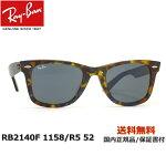 [Ray-Ban レイバン] RB2140F 1158/R5 52 [サングラス]
