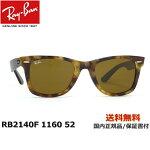 [Ray-Ban レイバン] RB2140F 1160 52 [サングラス]