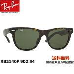 [Ray-Ban レイバン] RB2140F 902 54 [サングラス]