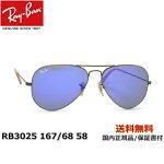 [Ray-Ban レイバン] RB3025 167/68 58 [サングラス]