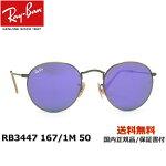 [Ray-Ban レイバン] RB3447 167/1M 50 [サングラス]