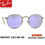 [Ray-Ban レイバン] RB3447 167/4K 50 [サングラス]