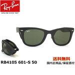 [Ray-Ban レイバン] RB4105 601-S 50 [サングラス]