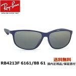 [Ray-Ban レイバン] RB4213F 6161/88 61 [サングラス]