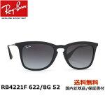 [Ray-Ban レイバン] RB4221F 622/8G 52 [サングラス]