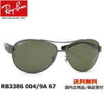 [Ray-Ban レイバン] RB3386 004/9A 67[偏光] [サングラス]