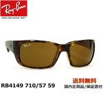 [Ray-Ban レイバン] RB4149 710/57 59[偏光] [サングラス]