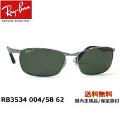 [Ray-Ban レイバン] RB3534 004/58 62[偏光] [サングラス]