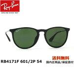 [Ray-Ban レイバン] RB4171F 601/2P 54[偏光] [サングラス]