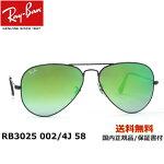 [Ray-Ban レイバン] RB3025 002/4J 58 [サングラス]