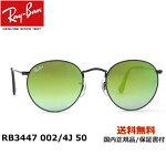 [Ray-Ban レイバン] RB3447 002/4J 50 [サングラス]