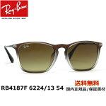 [Ray-Ban レイバン] RB4187F 6224/13 54 [サングラス]