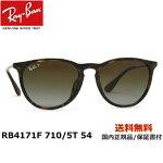 [Ray-Ban レイバン] RB4171F 710/5T 54[偏光] [サングラス]