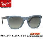 [Ray-Ban レイバン] RB4184F 1155/71 54 [サングラス]
