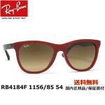 [Ray-Ban レイバン] RB4184F 1156/85 54 [サングラス]