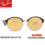 [Ray-Ban レイバン] RB3564D 041/2Y 54