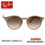 [Ray-Ban レイバン] RB2180-F 616613 51 [サングラス]