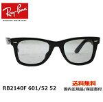 [Ray-Ban レイバン] RB2140-F 601/52 52 [サングラス]