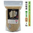 木村式自然栽培 朝日米 玄米 新米 岡山県産 ごはん お米 1kg 送料無料