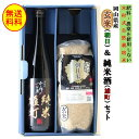 木村式自然栽培 玄米 (朝日米) & 純米酒 (雄町米) セット ギフト 贈り物 プレゼント 送料無料