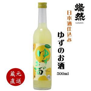 燦然 ゆずのお酒 500ml 柚子 ゆず酒 日本酒ベース リキュール お酒 家飲み 宅飲み すっきり 甘い フルーティー 男性 女性