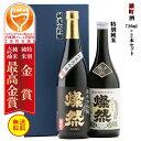 [ポイント5倍! 6/4-10]純米大吟醸 特別純米 雄町 燦然 飲み比べ 72