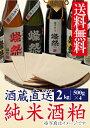 送料無料 酒粕 純米 2kg (板かす 500g×4) 粕汁・甘酒などに クール酒蔵直送 燦然