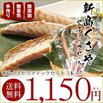 【送料無料】くさやスティックセット(3本)
