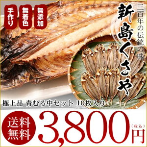 中位の大きさでも納得の30cm焼くにも食べるにもお手軽サイズ中干の半生タイプです。【送料無料...