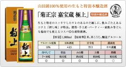 「菊正宗嘉宝蔵極上1.8L」