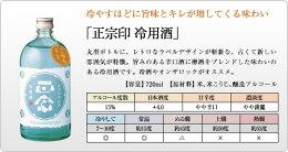 「菊正宗正宗印・冷用酒720ml」