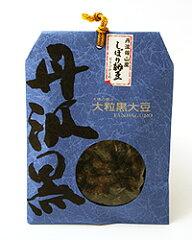 丹波篠山産 大粒黒大豆使用黒豆菓子「丹波黒 しぼり納豆」