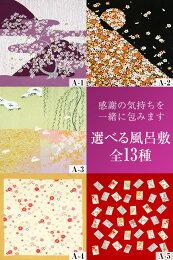 ふろしき柄13種