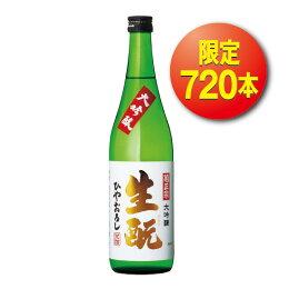 「菊正宗生もと大吟醸ひやおろし720ml瓶詰」