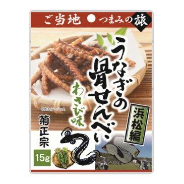 ご当地つまみの旅シリーズ 浜松編「菊正宗 うなぎの骨せんべい わさび味 15g」