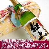 【風呂敷包みの日本酒ギフト】「嘉宝蔵 極上720ml ふろしき包み」