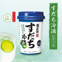 徳島県産すだち果汁のすがすがしい香りと爽やかな酸味「菊正宗 すだち冷酒 ネオカップ180ml」