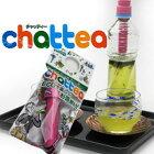 ペットボトル用茶こし「チャッティー」気軽に、いつでも、どこでも全6色
