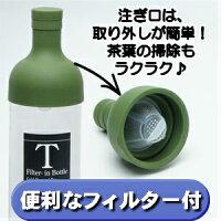 【HARIO】ハリオフィルターインボトルワイン型ボトル750ml耐熱ガラスグリーンレッドホワイトブラウン10P23Sep15【RCP】