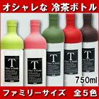 【HARIO】ハリオフィルターインボトルワイン型ボトル750ml耐熱ガラスグリーンレッド【RCP】10P01Mar15