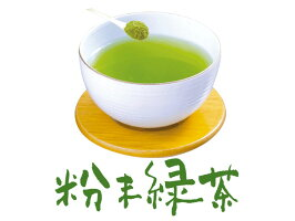 日本茶緑茶粉末茶パウダーお茶菊之園【粉末緑茶】70g袋入(計量スプーン付き)【RCP】